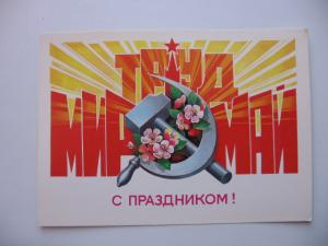 Фото Почтовые открытки (карточки), открытки, С праздником Художник В. Хмелев 1985