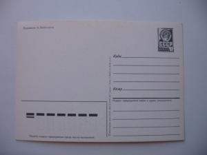 Фото Почтовые открытки (карточки), открытки, 1 мая! Художник А. Любезнов 1986