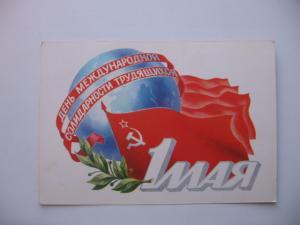 Фото Почтовые открытки (карточки), открытки, 1 мая! Художник Б. Скрябин 1981