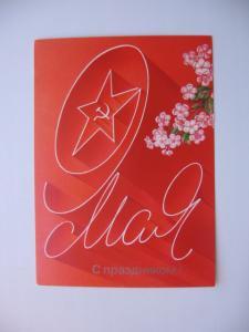 Фото Почтовые открытки (карточки), открытки, День Победы Художник А. Любезнов 1987