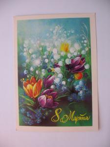Фото Почтовые открытки (карточки), открытки, 8 марта! Художник Н. Коробова 1985
