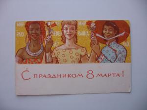 Фото Почтовые открытки (карточки), открытки, 8 марта! Художник П. Вьюев 1965