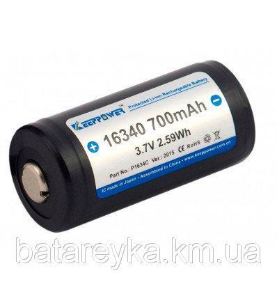 Аккумулятор 16340 Keeppower 3,7V 700mAh  с защитой (Li-ion)