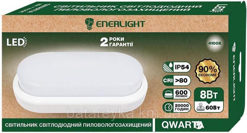 LED светильник пылевлагозащищенный ENERLIGHT QWARTA 8Вт 4100К