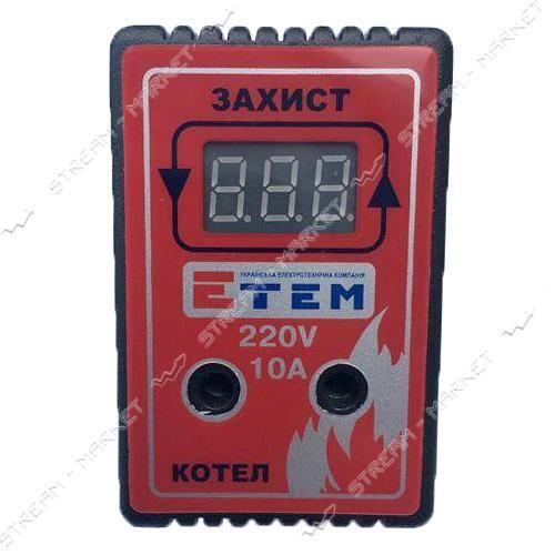 Цифровое реле напряжения ETEM-10А 'Котел'