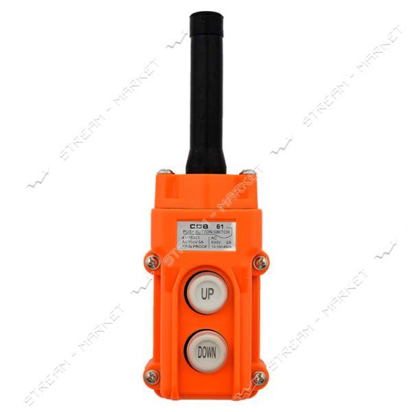 Пульт управления 2-х кнопочный COB-61 IP65