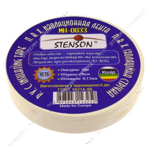 Изолента ПВХ Stenson 19х0.13мм 10м белая