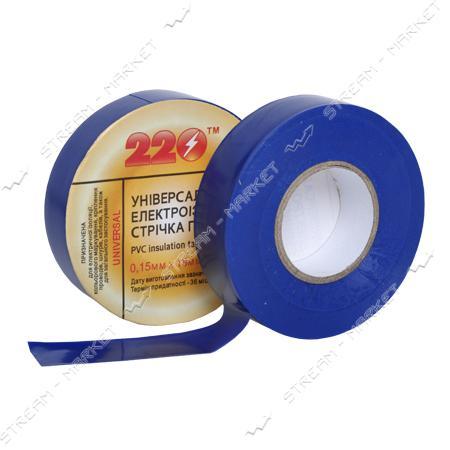 Изолента ПВХ Универсал 220 18x0.15мм 20 м синяя