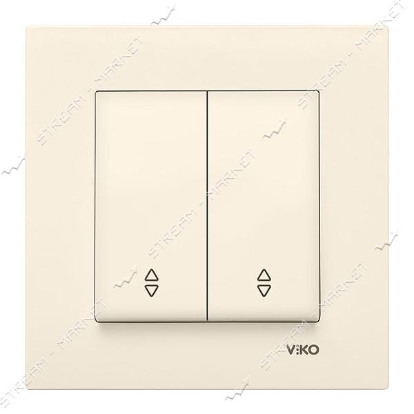 Выключатель двухклавишный проходной Viko Karre 0117 крем