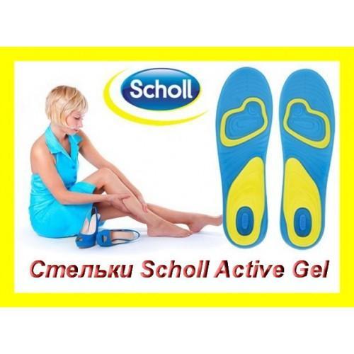 Гелиевые ортопедические стельки SCHOLL для обуви gel activ