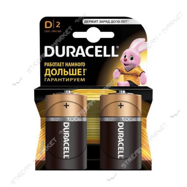 Батарейка Duracell щелочная D/LR20 ('большой бочонок') (уп.2 шт. цена за уп.)