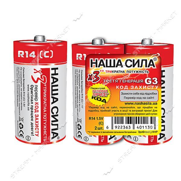 Батарейка Наша Сила R14 ('средний бочонок') (уп.2 шт. цена за уп.)