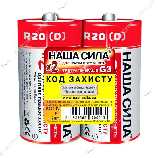 Батарейка Наша Сила R20 ('большой бочонок') (уп.2 шт. цена за уп.)
