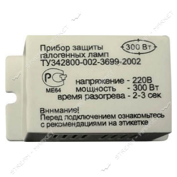 Блок защиты для галогенных ламп Feron 300 Вт