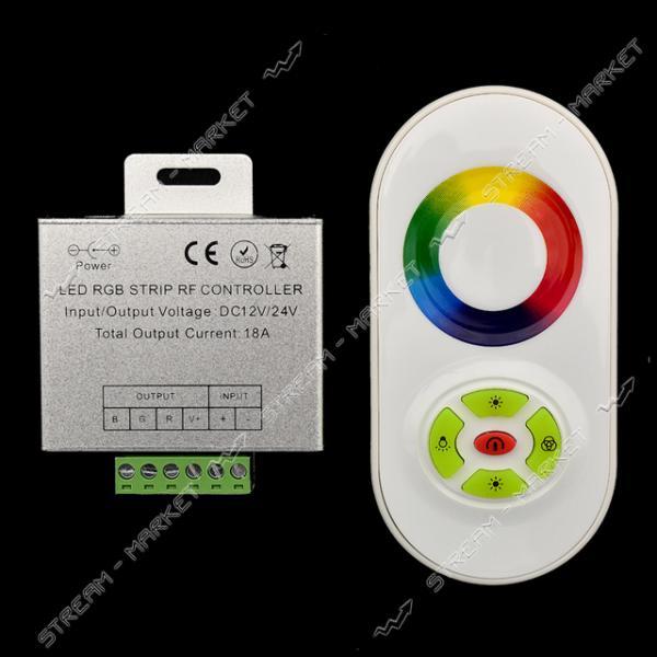 RGB Контроллер 18А (для светодиодной RGB ленты) белый сенсорный радио пульт №55