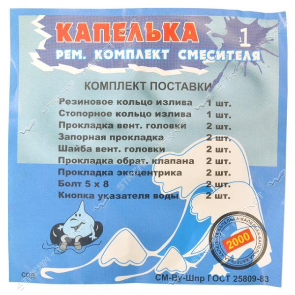 Ремкомплект (набор прокладок) для советского смесителя 'Капелька'