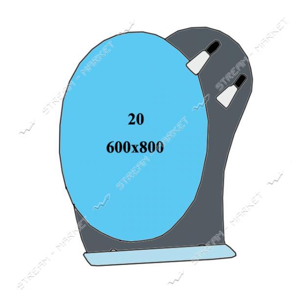 Двойное зеркало (ф-20) (600*800мм, 1 полка) с двумя отверстиями под светильники (без светильников)