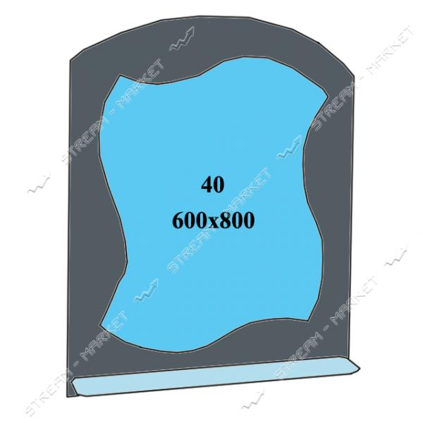 Двойное зеркало (ф-40) (600*800мм, 1 полка)