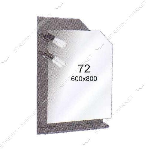 Двойное зеркало (ф-72) (600*800мм, 1 полка) с двумя отверстиями под светильники (без светильников)