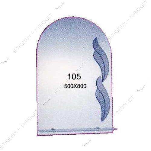 Зеркало (500*800мм, 1 полка зеркало) (105)