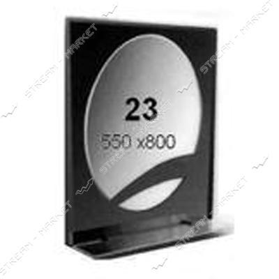 Фацет зеркало - (23) (550*800мм, 1 полка) (без светильников)
