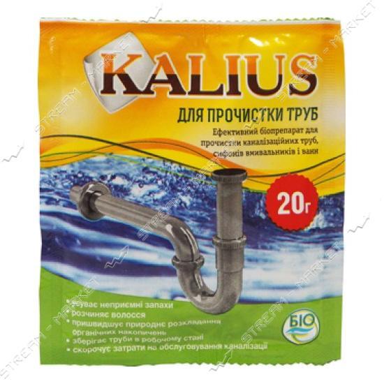 Биопрепарат 'Калиус' для прочистки труб 20г