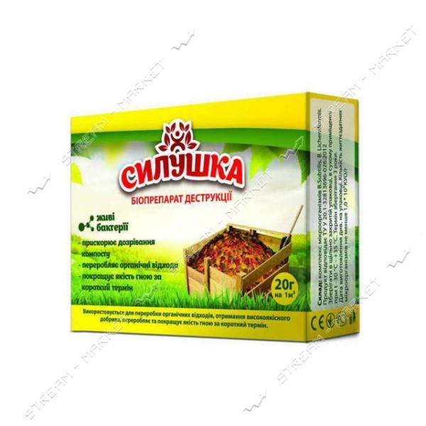 Биопрепарат 'Силушка' для компостных ям 20 г. ( на 500 кг. )