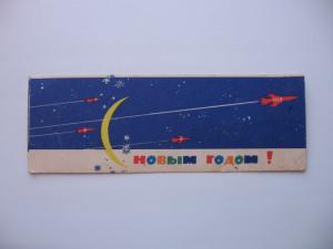 Фото Почтовые открытки (карточки), открытки, С Новым годом! Ракеты