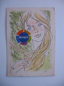 Фото Почтовые открытки (карточки), открытки, 8 марта! Художник Е. Соловьев 1966
