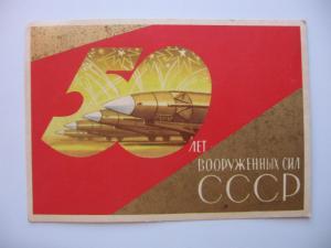 Фото Почтовые открытки (карточки), открытки, Вооруженные Силы 50 лет  вооруженных сил СССР художник Ф. Киселев 1967