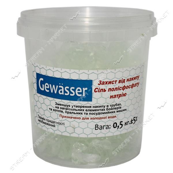 Соль полифосфатная GEWASSER 0.5кг
