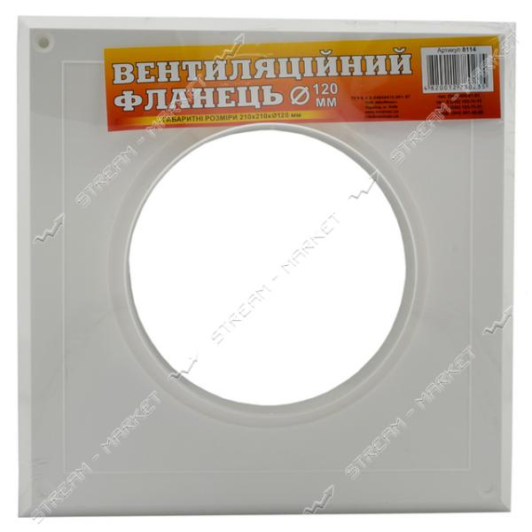 Фланец вентиляционный МиниМакс 210х210 d120