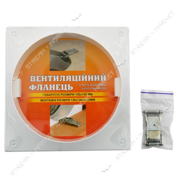Фланец вентиляционный МиниMакс 150x150мм d125