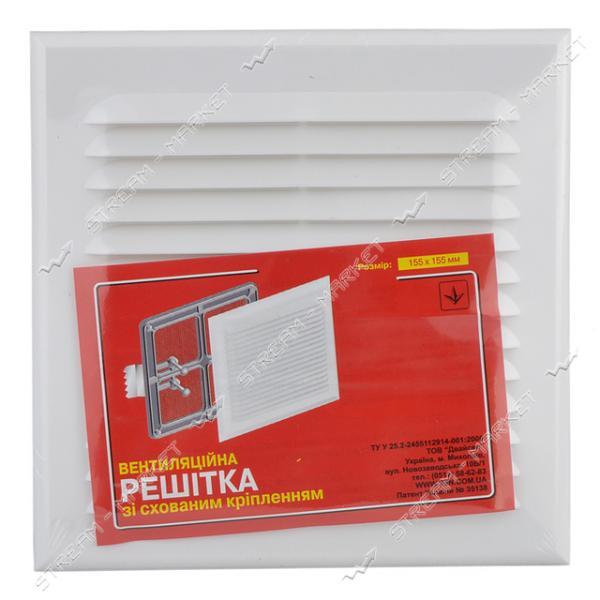 Решетка вентиляционная пластик (Николаев) 155x155