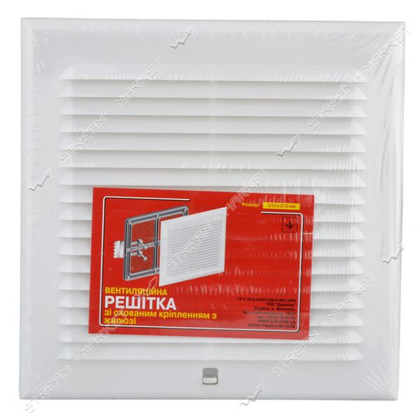 Решетка вентиляционная пластик (Николаев) 210х210 жалюзи