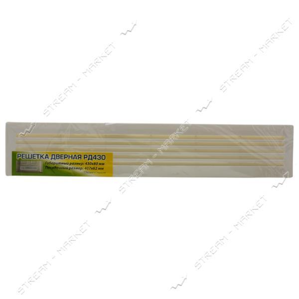 Решетка вентиляционная дверная двухсторонняя пластик (установочный 407*62 мм.) белая (Харьков)