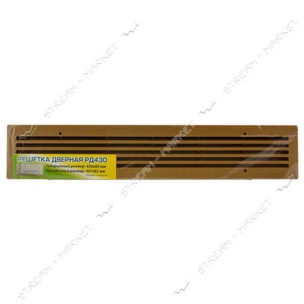 Решетка вентиляционная дверная двухсторонняя пластик (установочный 407*62 мм.) дуб (Харьков)