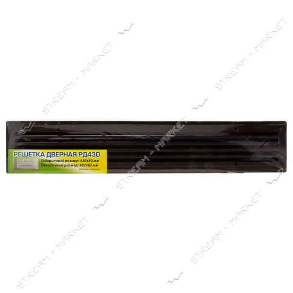 Решетка вентиляционная дверная двухсторонняя пластик (установочный 407*62 мм.) коричневая (Харьков)