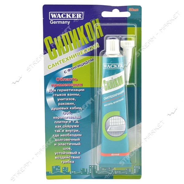 Герметик силиконовый Wacker сантехнический белый 50мл