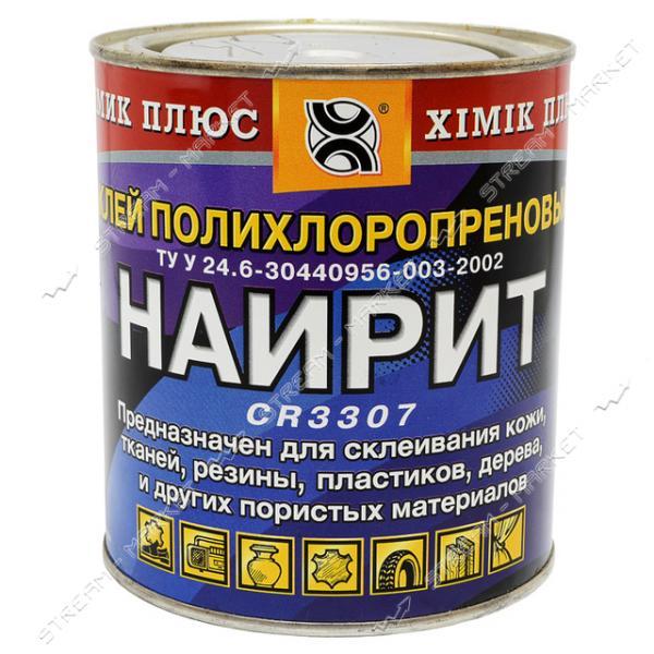 Клей Наирит обувь-кожа полихлоропреновый Химик-Плюс 620г