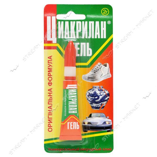 Клей секундный Циакрилан гель универсальный Украина 2г