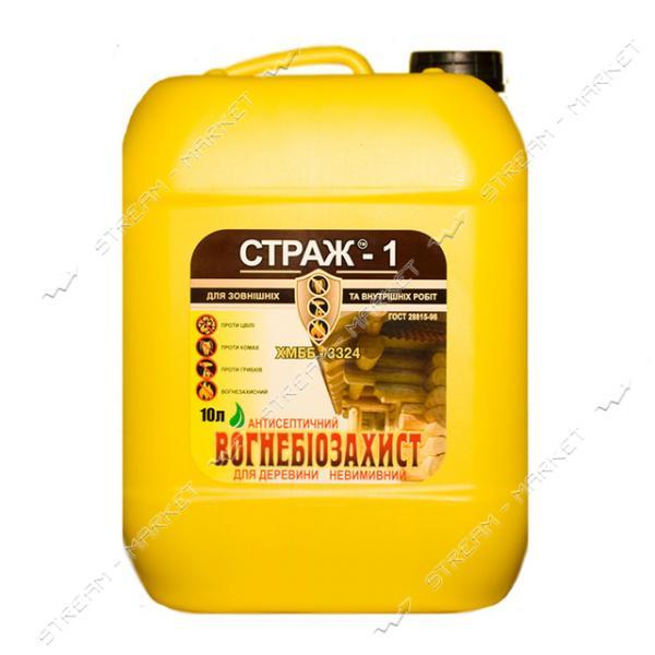 Антисептик СТРАЖ-1 огнебиозащита ХМББ-3324 готовый раствор 10л