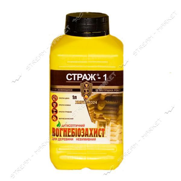Антисептик СТРАЖ-1 огнебиозащита ХМББ-3324 готовый раствор 1л