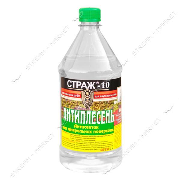 Антисептик СТРАЖ-10 для минеральных поверхностей 1л