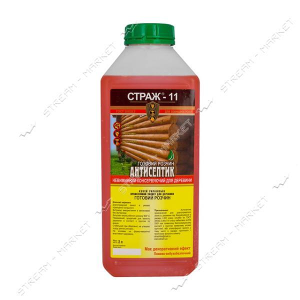 Антисептик СТРАЖ-11 усиленая биозащита готовый раствор 2л