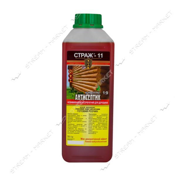 Антисептик СТРАЖ-11 усиленая биозащита концентрат1:9 1л
