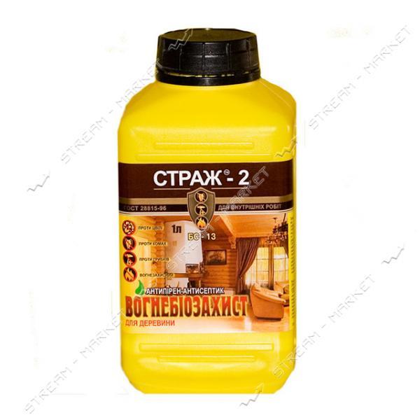 Антисептик СТРАЖ-2 огнебиозащита БС-13 готовый раствор для внутренних робот 1л прозрачный