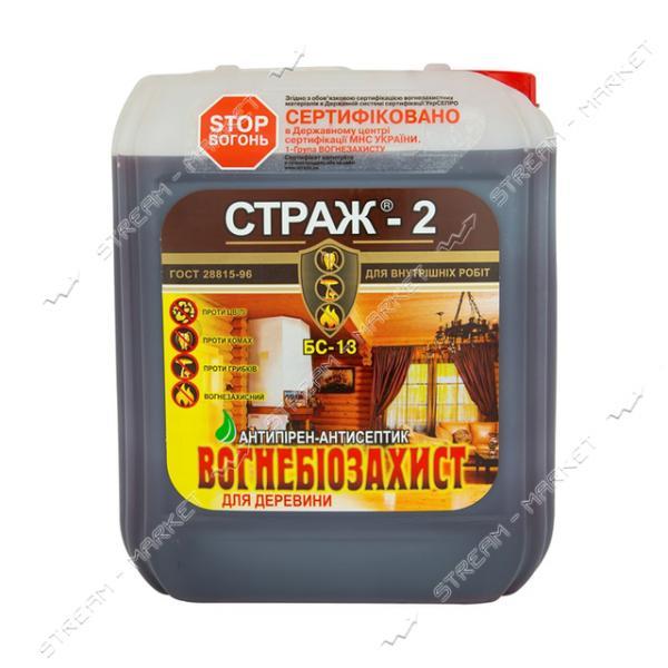 Антисептик СТРАЖ-2 огнебиозащита БС-13 готовый раствор для внутренних робот 5л красный