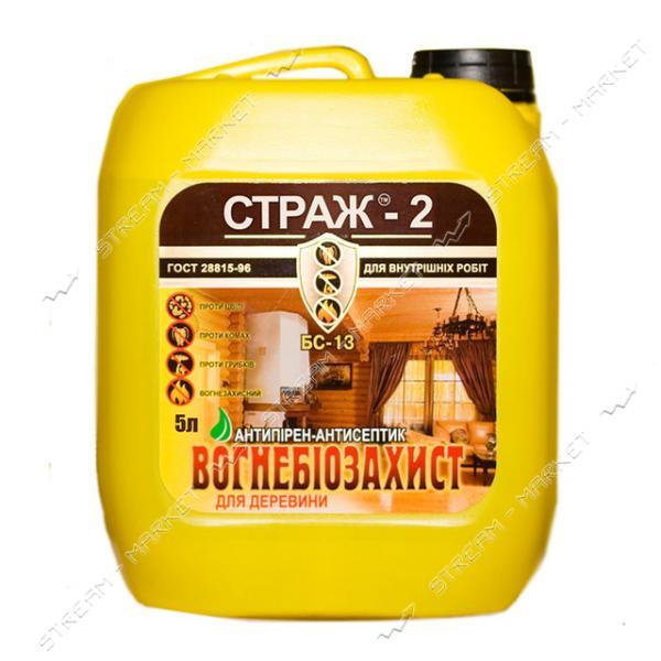 Антисептик СТРАЖ-2 огнебиозащита БС-13 готовый раствор для внутренних робот 5л прозрачный