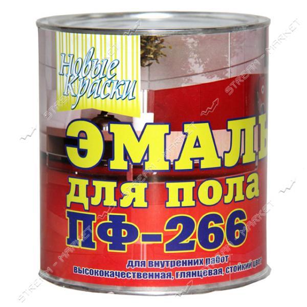 Эмаль алкидная ПФ-266 Новые краски 0.9л красно-коричневая